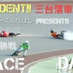 三台落車事故!オートレースふなばし PRESENTS 黒潮杯2019 Day2 準々決勝戦 8Race [伊勢崎オートレース] motorcycle race in japan [AUTO RACE]
