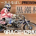 オートレースふなばし PRESENTS 黒潮杯2019 Day2 準々決勝戦 9Race-12Race [伊勢崎オートレース] motorcycle race in japan [AUTO RACE]