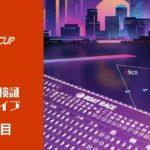 SG 第22回チャレンジカップ / G2 レディースCC 5日目 【桐生競艇ライブ】