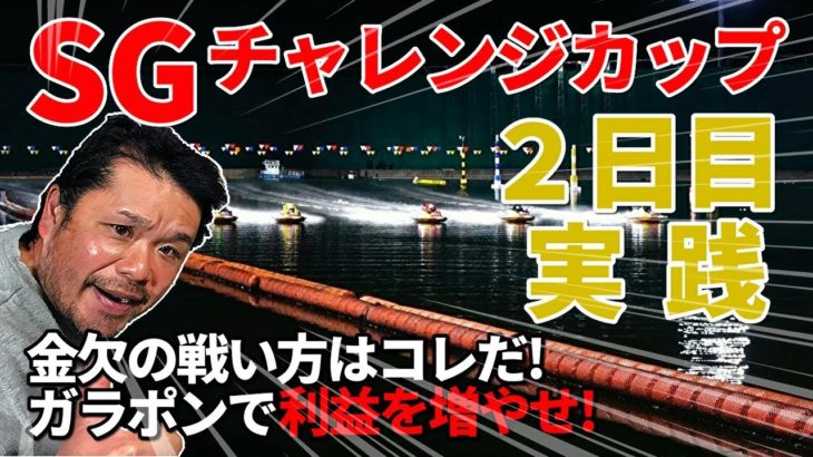 【競艇・ボートレース】桐生SGチャレンジカップ2日目実践!的中ラッシュでガラポンだ