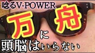 【競艇ボートレース】必勝法万舟的中!回収率193%!『V-power予想全部買ってみたら回収率異常』