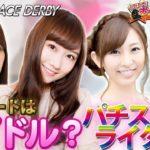 ニコニコボートレース部inガァ~コステージ SG 66th BOAT RACE DERBY編(1/4)