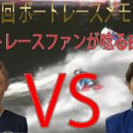 【神ターン】SG第61回ボートレースメモリアル優勝戦