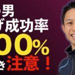【ボートレース】毒島選手はイン逃げ成功率100%につき注意!