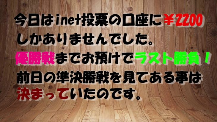 飯塚オートレース優勝戦 このメンバーでこの構成ならまかり通るっしょ!