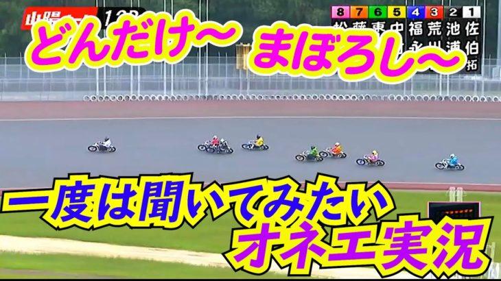 おねえでレース実況したらどうなるのか?生放送中にいきなりアナウンサーに依頼してみた結果。。。大爆笑の結末に!!