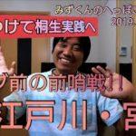 【ボートレース・競艇】ライブ前の前哨戦にサクッと勝つ!!