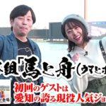 「佐藤哲三と藤江れいなの馬と舟(ウマとボート)」