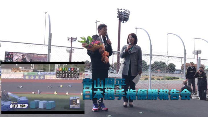 【青山周平選手】日本選手権優勝報告会【伊勢崎オートレース】