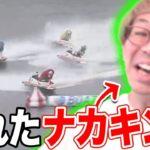 競艇・ボートレース をナカキンと一緒にしてみた【後編】