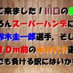 永井大介対スーパーハンデの鈴木圭一郎 勝つのはどっち? 川口オートレース優勝戦