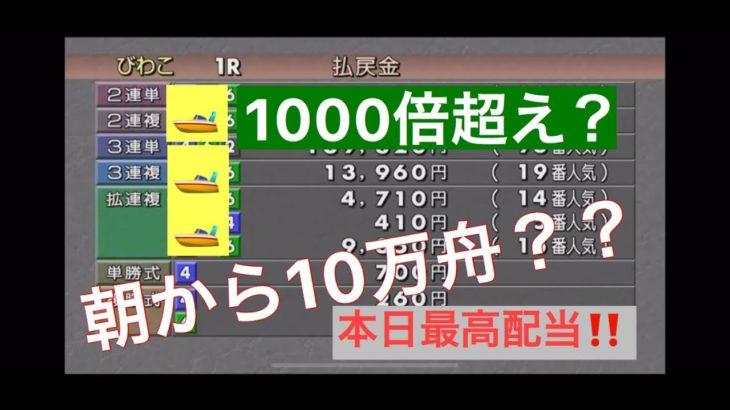競艇、ボートレース本日最高配当!!大波乱!