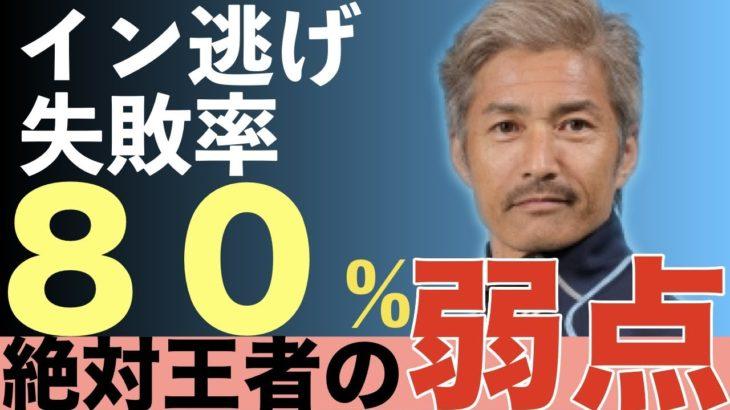 【ボートレース】イン逃げ失敗80% 絶対王者の弱点