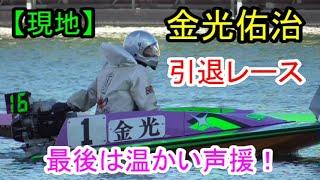 金光佑治選手 引退レース 完走後はお客さんからの温かい声援に答えています