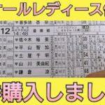 【ボートレース・競艇】徳山オールレディース優勝戦 購入しました!