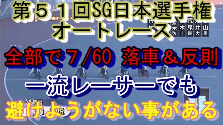 日本選手権オートレース ギリギリを極めると?事故レース多め?