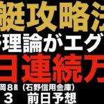 【ボートレース】競艇攻略法 2日連続万舟 徳山4R福岡8R予想