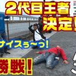 ボートレース【ういちの江戸川ナイスぅ〜っ!】#046 ナイスぅ〜っ!カップ優勝戦!ういち、ぺったんこ!!