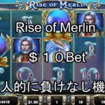 【オンラインカジノ】【ベラジョンカジノ】$10Bet RiseofMerlin 実践動画!!負けなし機種♪