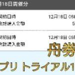 【競艇・ボートレース】グランプリトライアル1(11R・12R)  2日目!購入しました!