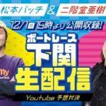 【 12/1(日) 「松本バッチ」&「二階堂亜樹」】海響ドリームナイター予想対決YouTube生配信