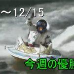 ボートレース 12/9~12/15今週の優勝戦
