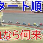 予想は完璧なハズだけど何故? トーマスメモリアルカップ優勝戦12R 荒尾聡 飯塚オートレース