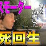 【競艇・ボートレース】シュガーの漂流記#16 ラスト的中!?SGで信じれるのはモーターと気持ち!
