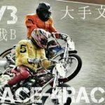 大手文蔵杯2019 Day3 一般戦B 2Race-4Race [伊勢崎オートレース] 次開催はGⅠシルクカップ!