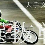 大手文蔵杯2019 選抜戦[伊勢崎オートレース] motorcycle race in japan [AUTO RACE]