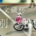 大手文蔵杯2019 特別一般戦[伊勢崎オートレース] motorcycle race in japan [AUTO RACE]