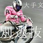 大手文蔵杯2019 特別選抜戦[伊勢崎オートレース] motorcycle race in japan [AUTO RACE]