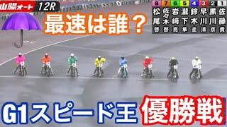 【オートレース】2019/12/22 ☂️での熱戦!G1スピード王優勝戦【山陽オート】