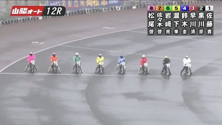 20191222【山陽オート】 第54回G1スピード王決定戦
