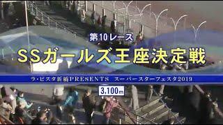 20191227【川口オート】 スーパーフェスタ2019 SSガールズ王座決定戦