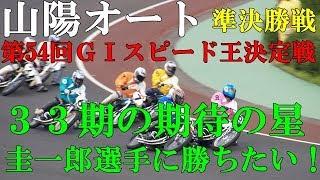 #247    2019/12/24 【第54回GⅠスピード王決定戦】山陽オート 準決勝戦 鈴木圭一郎選手に勝ちたいんです!