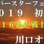 #249 2019/12/28【スーパースターフェスタ初日】☆川口オート☆ 輝け16名の戦士たち