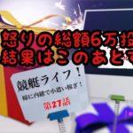 【競艇・ボートレース】第27話競艇ライフ!嫁に内緒で小遣い稼ぎ!