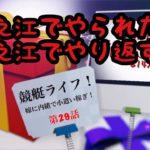 【競艇・ボートレース】第29話競艇ライフ!嫁に内緒で小遣い稼ぎ!
