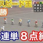 【オートレース】3連単8点までしか買えまてん!2019/12/21 G1スピード王準決勝【山陽】