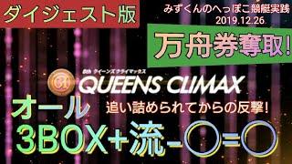 【競艇・ボートレース】最後の最後までわからない!!波乱のクイーズクライマックス初日に3BOX+流-◯=◯