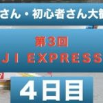 【生放送&予想】ボートレース鳴門競艇ライブ配信中 第3回AWAJI EXPRESS杯競走4日目