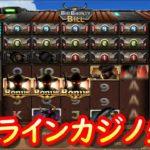 オンラインカジノ生活-42日目-【ベラジョンカジノ】