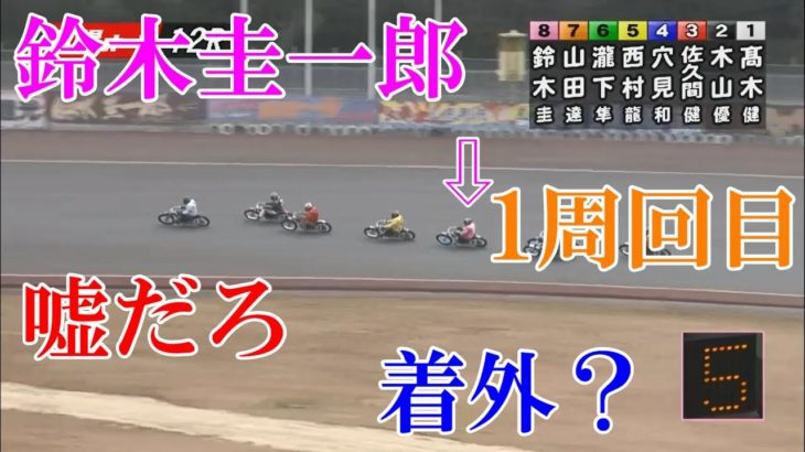 鈴木圭一郎スタートしてこの位置でまさかの着外? 第54回GⅠスピード王決定戦 準々決勝戦  山陽オートレース