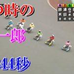 第54回GⅠスピード王決定戦 準決勝戦 山陽オートレース