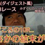 【ボートレース・競艇】大攻防戦!!ダイジェスト風に一気に8レース!!