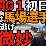 【ボートレース】三国G1初日!初日は馬場選手!イン逃げ微妙? 前日予想桐生徳山三国