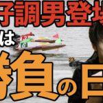 【ボートレース】絶好調男登場三国G1 2日目勝負の日 前日予想桐生三国徳山