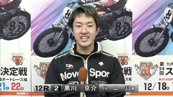九州スポーツ杯GⅠ第54回スピード王決定戦優勝戦前日インタビュー