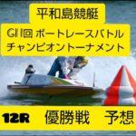 【平和島競艇】(優勝戦 予想)第1回G1ボートレースバトルチャンピオントーナメント